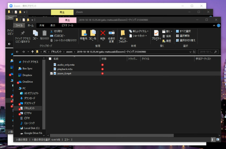 Zoom動画ファイルの作成