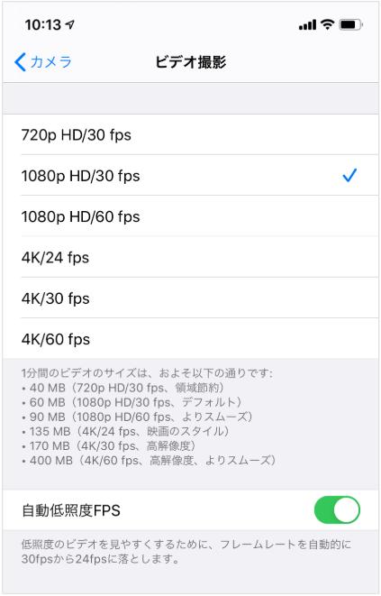 iPhoneのビデオ撮影サイズ