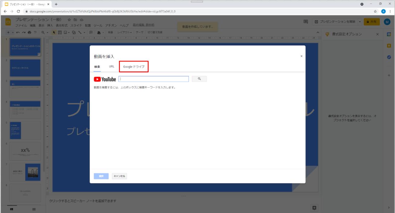 Googleドライブの選択