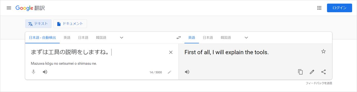 Google翻訳で英語に翻訳した結果