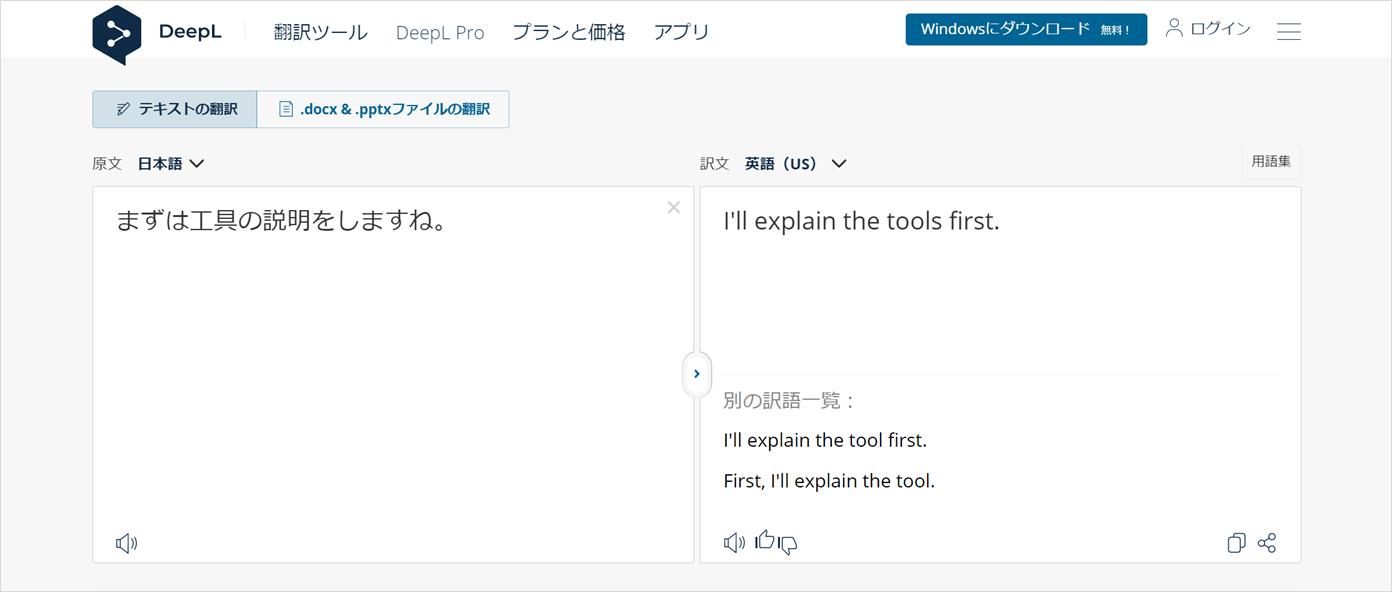 DeepLで英語に翻訳した結果