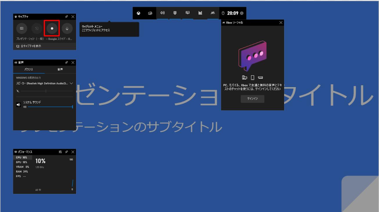 ゲームバーの「録画を開始」のボタンの位置