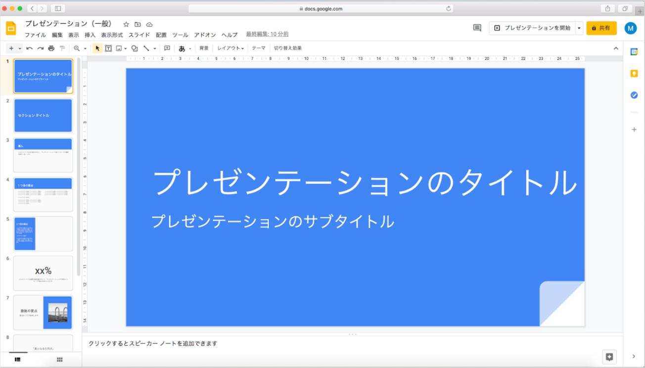 Googleスライド資料の表示