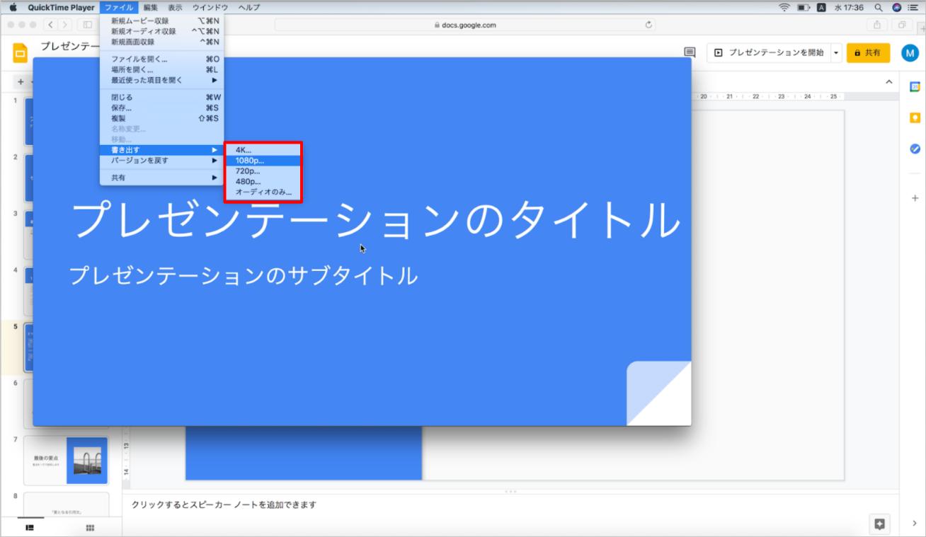 QuickTime Playerの書き出しファイルの解像度