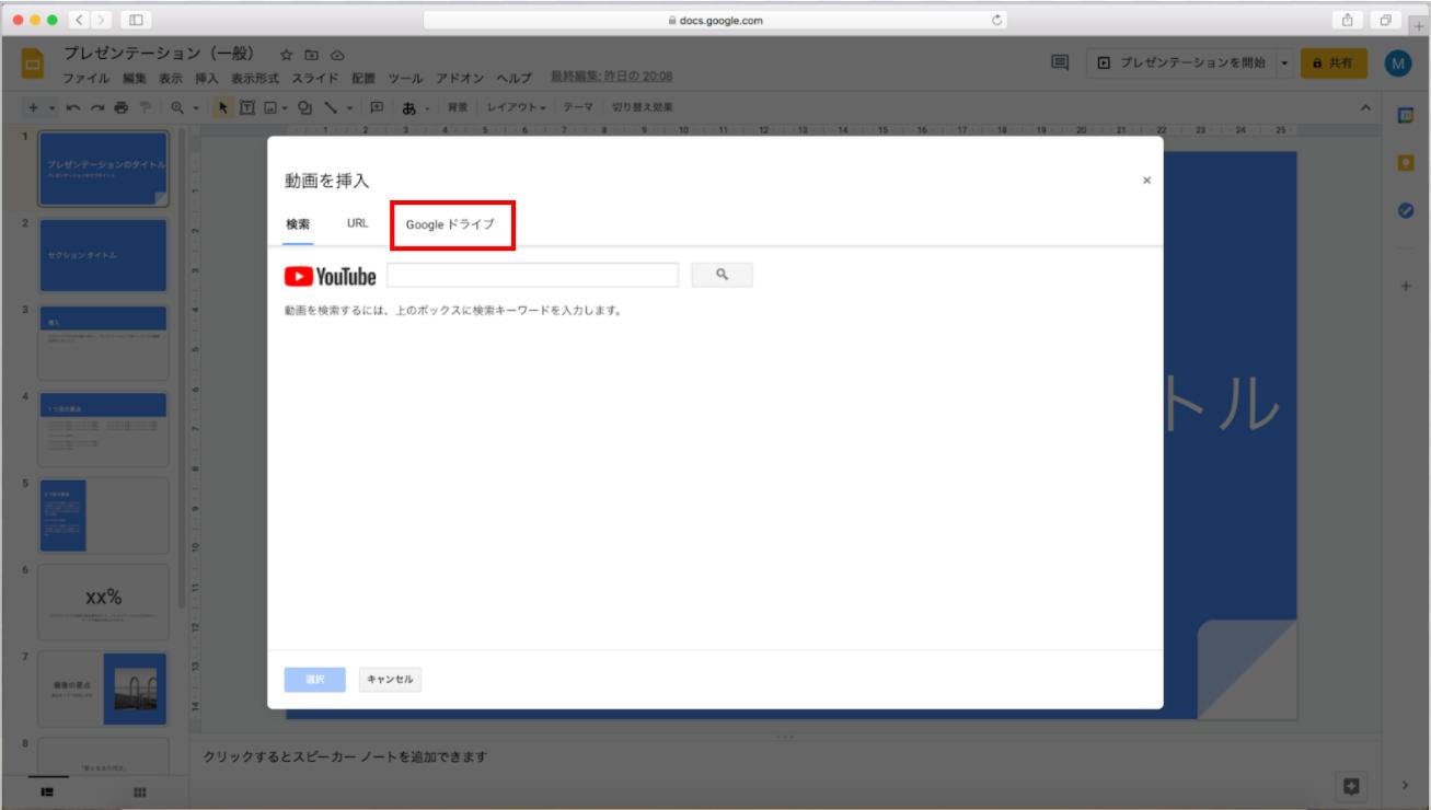 挿入する動画をGoogleドライブから選択する