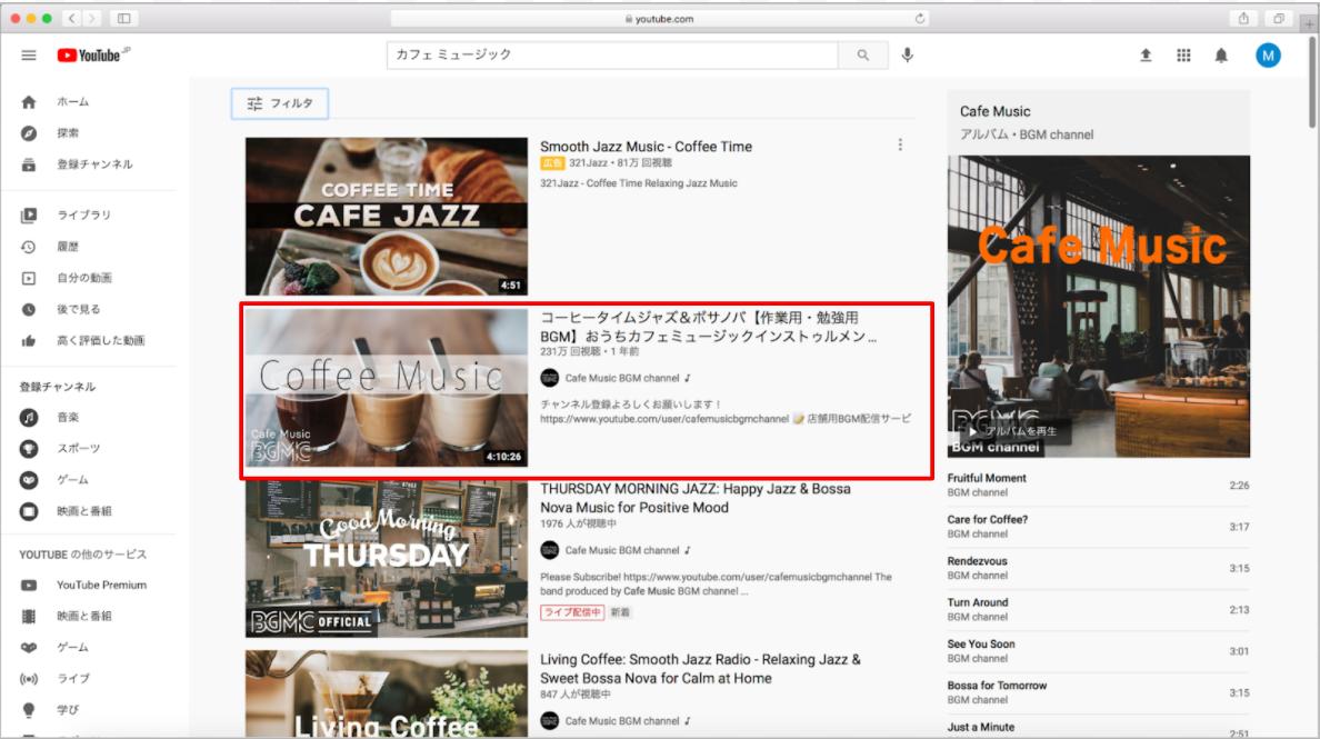 Youtubeでカフェミュージックを検索