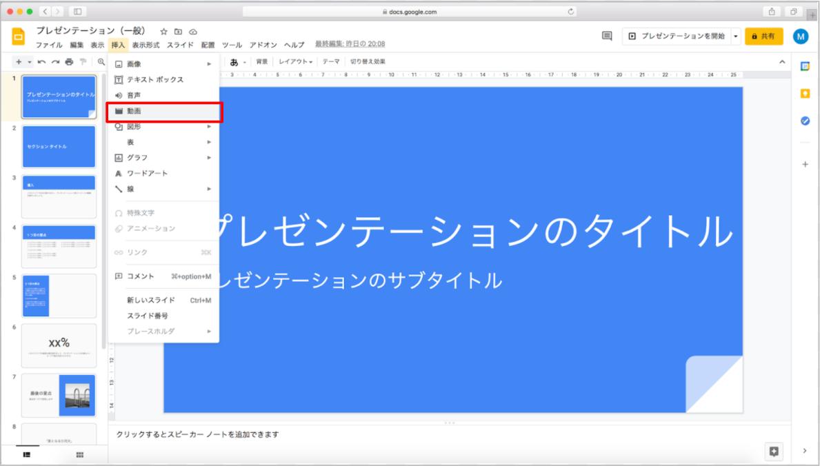 Googleスライドに戻り、挿入タブから動画をクリック